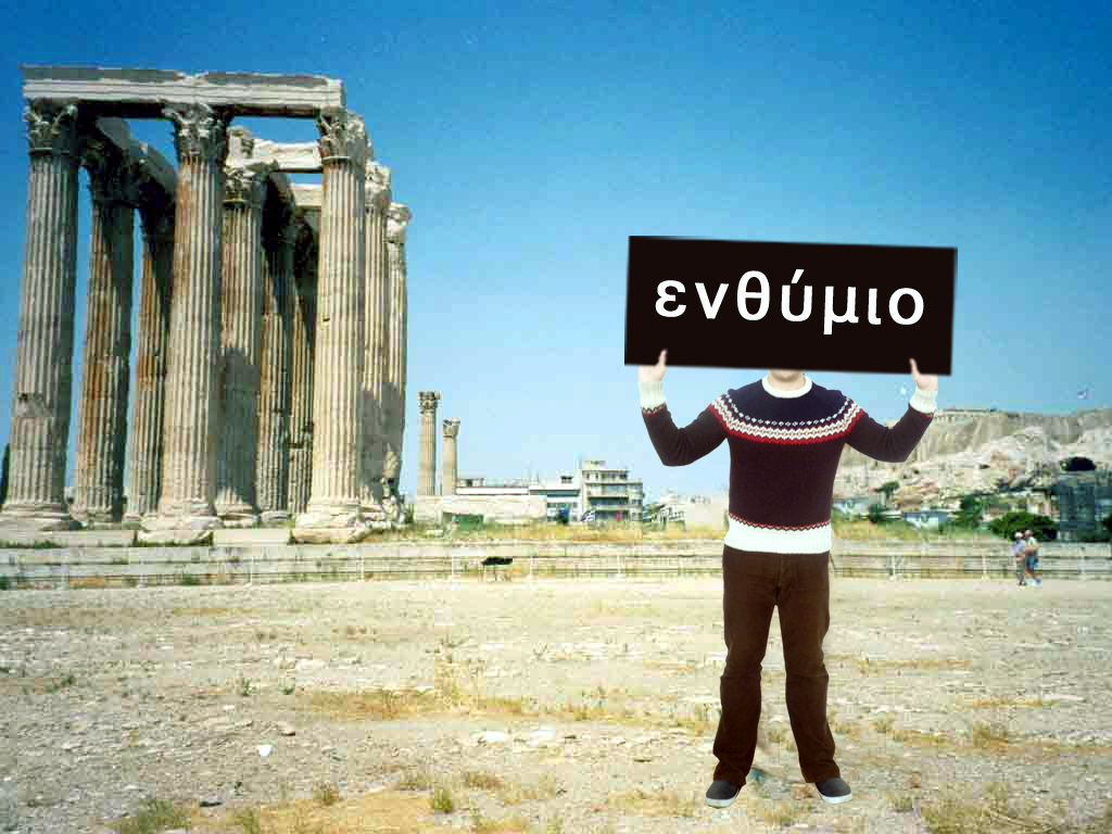 Juanli Carrión :Man with Banner in front of Greek Temple